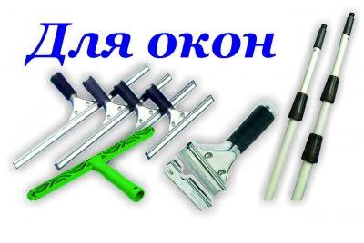 Аксессуары для чистки и мытья окон