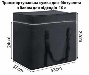 Сумка для транспортировки биотуалета 10 л